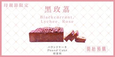 母親節限定口味,黑莓茘磅蛋糕,預購中