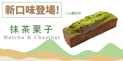 信的店-抹茶磅蛋糕