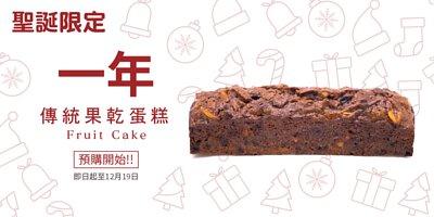 聖誕蛋糕,聖誕,聖誕節,果乾蛋糕,磅蛋糕,傳統果乾蛋糕,頂級磅蛋糕,頂級甜點