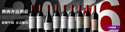澳洲奔富酒莊Penfolds Wines,最新年份澳洲酒紅白酒。由Bin2、Bin8、Bin138、Bin389、Bin407、Bin707、RWT、St.Henri、Magill及Grange,以及入門餐酒系列應有盡有。全港最平。