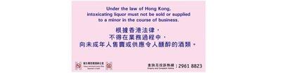 根據香港法律,不得在業務過程中,向未成年人售賣或供應令人醺醉的酒類。