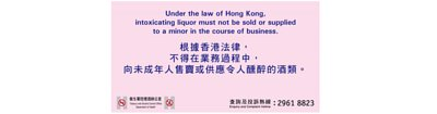Under the law of Hong Kong, intoxicating liquor must not be sold or supplied to a mnor in the course of business.