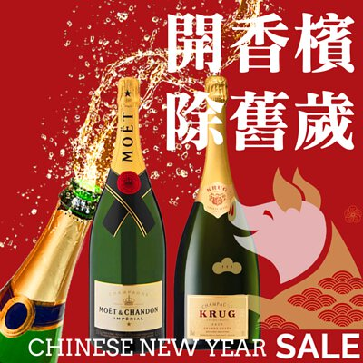 【Best Bottles Champagne Recommendation】You can find Champagne-Moet,VCP,Champagne,GH Mumm at 1858Wines.com Hong Kong