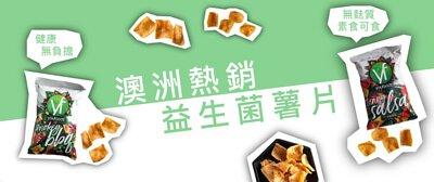 澳洲 youfoodz 健康食品 益生菌薯片・混合組