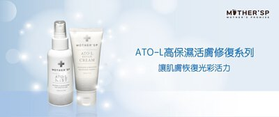 MOTHER'SP 韓國 ATO高保濕活膚精華修復組 敏感肌 過敏 孕婦 可使用