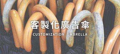 客製化傘廣告傘品牌商品傘IP授權傘代工製作-商碩企業有限公司