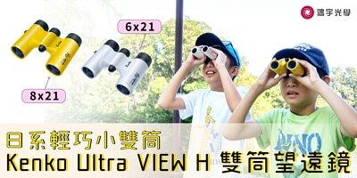 【網路限定商品】Kenko Ultra VIEW H 6x21 DH FMC 輕便型雙筒望遠鏡 (白)
