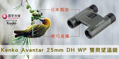 Kenko Avantar 8x25 DH WP 雙筒望遠鏡(日本製)