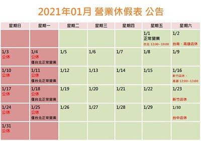 鴻宇光學門市01月營業休假日公告