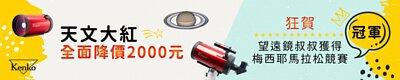 天文大紅,天文望遠鏡