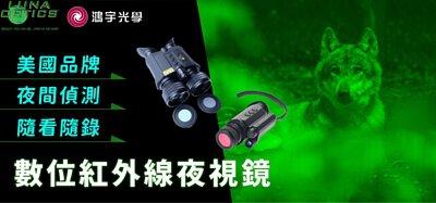 夜視鏡,夜視望遠鏡