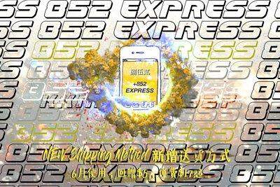 852 Express, 黃色速遞,黃色經濟圈, 黃色, 黃藍, 本地速遞, 本土速遞,