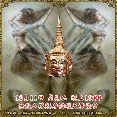 12/11 星期二晚上19:00  無敵人緣魅力帕蠟天神法會