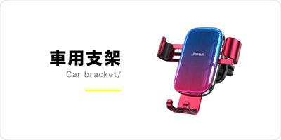 Baseus、台灣倍思總代理、車用支架、夾持式、吸盤式