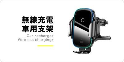 Baseus、台灣倍思總代理、車用支架、無線充電、City light、光線電動無線充車載支架
