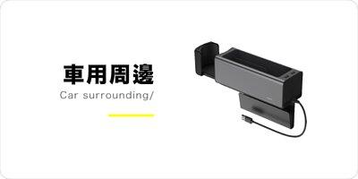 Baseus、台灣倍思總代理、車用收納、車用燈具、車用風扇、車用香薰、車用清潔