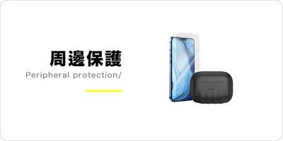 Baseus,倍思,baseustw,Baseus倍思,台灣倍思,倍思總代理,充電系列,保護殼,玻璃保護貼,UAG,犀牛盾