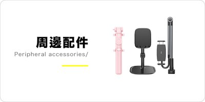 Baseus、台灣倍思總代理、手機周邊配件、手機懶人支架、手機支架、Baseus耳機、自拍夾