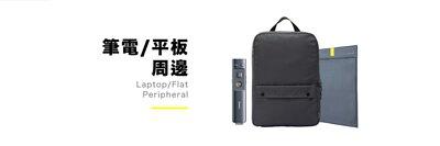 Baseus,倍思,baseustw,Baseus倍思,台灣倍思,倍思總代理,筆電/平板周邊商品,筆電包、翻頁筆