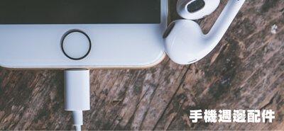 Baseus,倍思,baseustw,Baseus倍思,台灣倍思,倍思總代理,手機週邊配件,無線充電盤,充電頭,保護殼,玻璃保護貼,Baseus耳機,手機懶人支架,UAG,犀牛盾