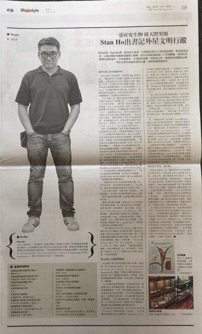 明報《Culture & Leisure / Culture》專訪 (20/Jun/2018)