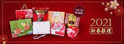 2021年節禮盒,新春獻禮,新品禮盒,送禮自用兩相宜,牛軋糖,鳳梨酥,養生,健康禮盒,團員禮盒,福圓號,手工牛軋糖,年
