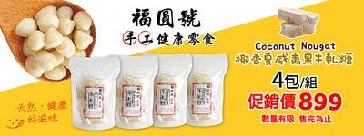 牛軋糖,夏威夷果牛軋糖,送禮自用,健康糖果,福圓號,促銷價,4包一組