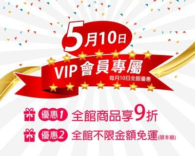5月10日VIP會員專屬優惠