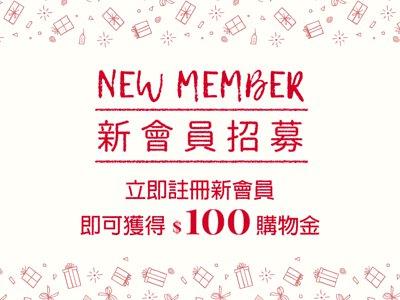 新會員招募,立即註冊,現買現折,購物金100,購物金一百
