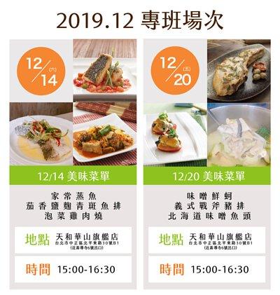 STUDIO A x 天和鮮物 烹飪專班