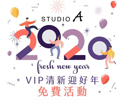 STUDIO A 清新迎好年-VIP免費課程