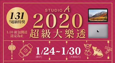STUDIO A 2020 超級大樂透!