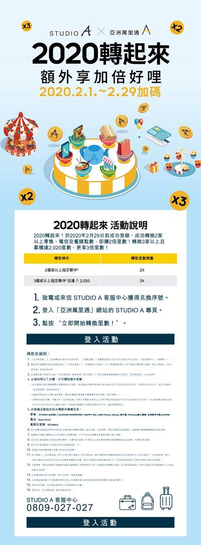 STUDIO A x AsiaMiles 亞洲萬里通 限時加碼兌換 2020.2.1-2.29