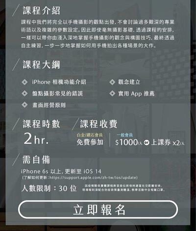 iPhone 攝影課程