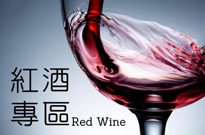 Red Wine 紅酒