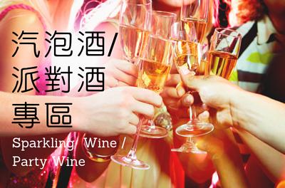 Sparkling Wine 汽泡酒