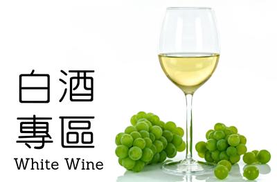 White Wine 白酒