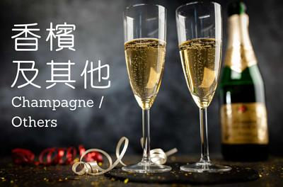 Champagne 香檳