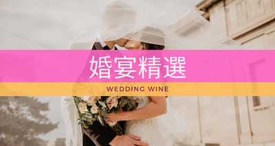 Wedding wine, 婚宴酒