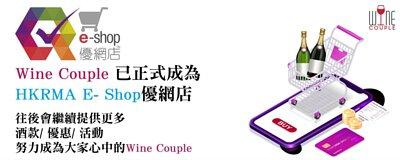 Wine Couple 優網站 e-shop