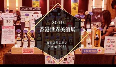 香港世界美酒展2019