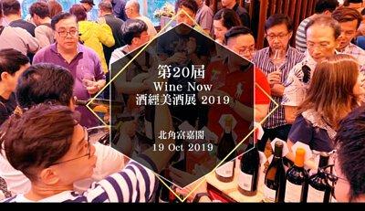 WineNow 美酒展