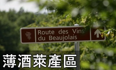 Beaujolais, 薄若萊, 保祖利