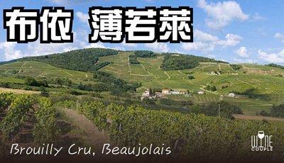Brouilly cru,beaujolais