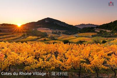Cotes du Rhone Village, 隆河村莊 , Rhone