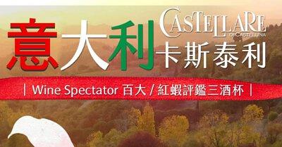 Tuscany,Super Tuscan, 超級托斯卡尼,  Castellare di Castellina, Chianti Classico