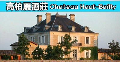 高柏麗酒莊(Chateau Haut-Bailly)