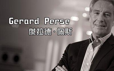 Gerard Perse 傑拉德佩斯