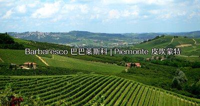 巴巴萊斯科Barbaresco, 皮埃蒙特Piemonte