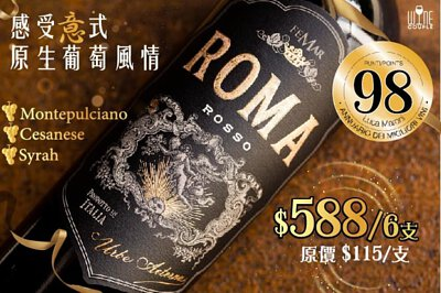 Femar Vini ROMA Rosso Urbe Aeterna, Luca Maroni ,Luca Maroni 98, 意大利紅酒,Montepulciano,Cesanese,Syrah, Roma DOC, Rome